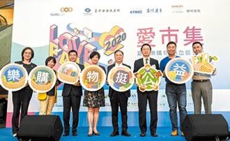 第八屆愛市集 台北101攜手安侯建業做公益