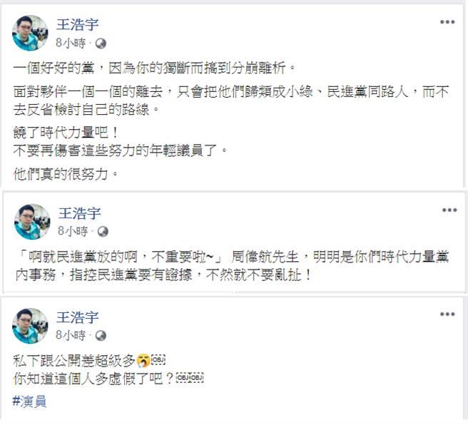 (圖/摘自王浩宇臉書)