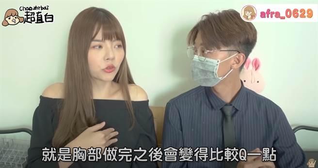 超直白表示隆乳過胸部觸感較Q.(圖/YouTube/超直白Chaozhibai)