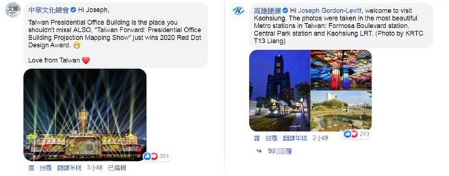 好萊塢男星喬瑟夫高登李維徵求台灣照片,中華文化總會、高雄捷運也留言回應。(圖/摘自喬瑟夫高登李維臉書)