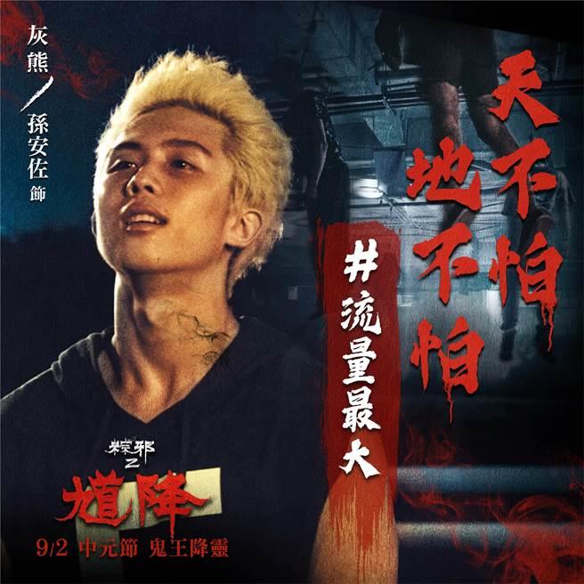 孫安佐在《馗降:粽邪2》飾演YouTuber。(華影國際提供)