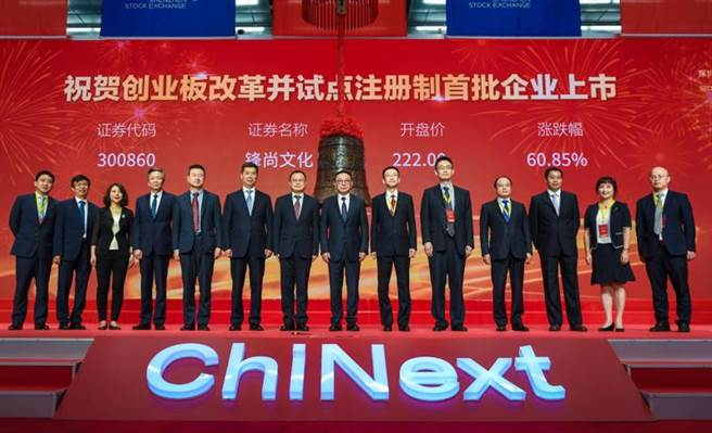 8月24日在深圳證券交易所舉行的創業板改革並試點註冊制首批企業上市儀式上拍攝的鋒尚文化敲鐘儀式。圖/新華社