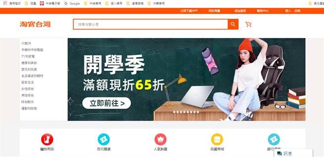 淘寶台灣發出聲明指出,對於經濟部的淘寶台灣撤資或改正命令。將盡快與主管機關討論,同時也將配合政府要求,並以保障商家、消費者的權益為第一優先考量。圖/取材自淘寶官網