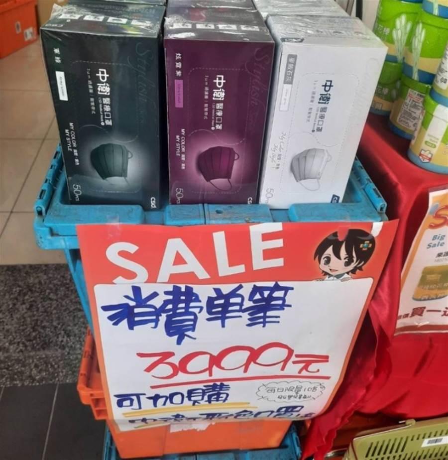 店家公告單筆滿3999元才能加價購中衛口罩。(圖/截自臉書口罩現貨資訊專區)