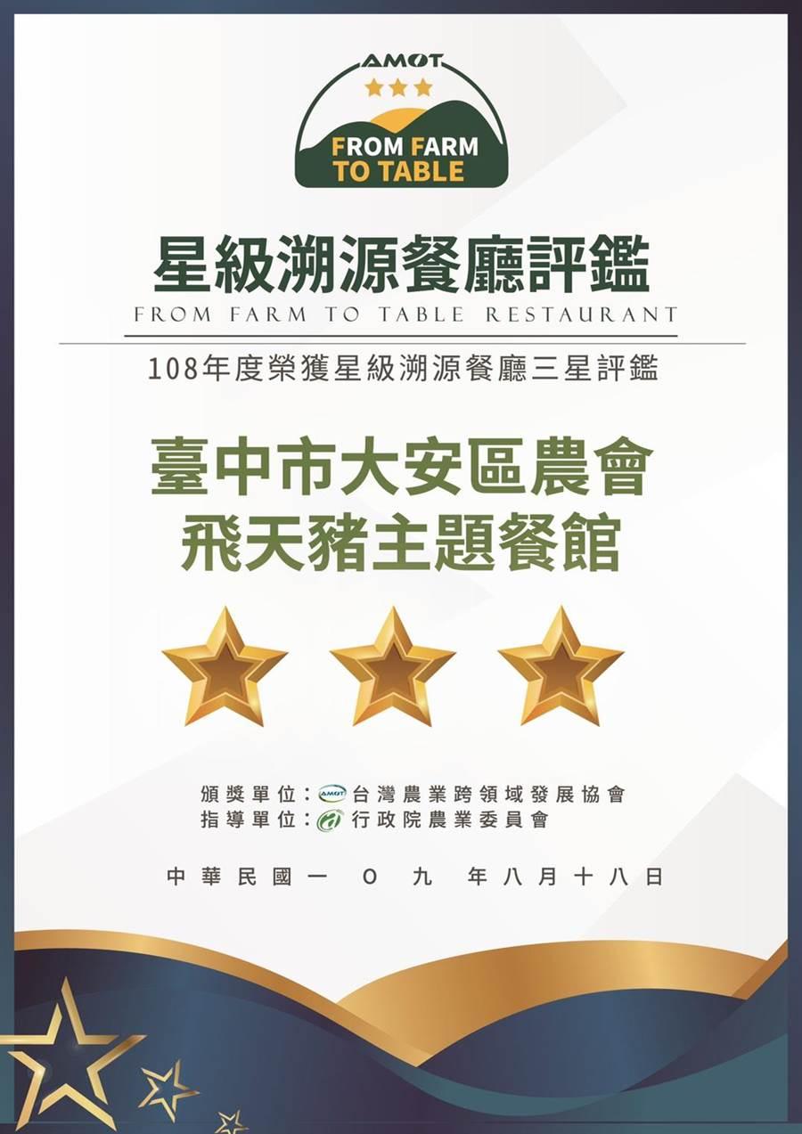 大安區農會榮獲「溯源餐廳評鑑」最高3顆星殊榮。(大安區農會提供/陳淑娥台中傳真)