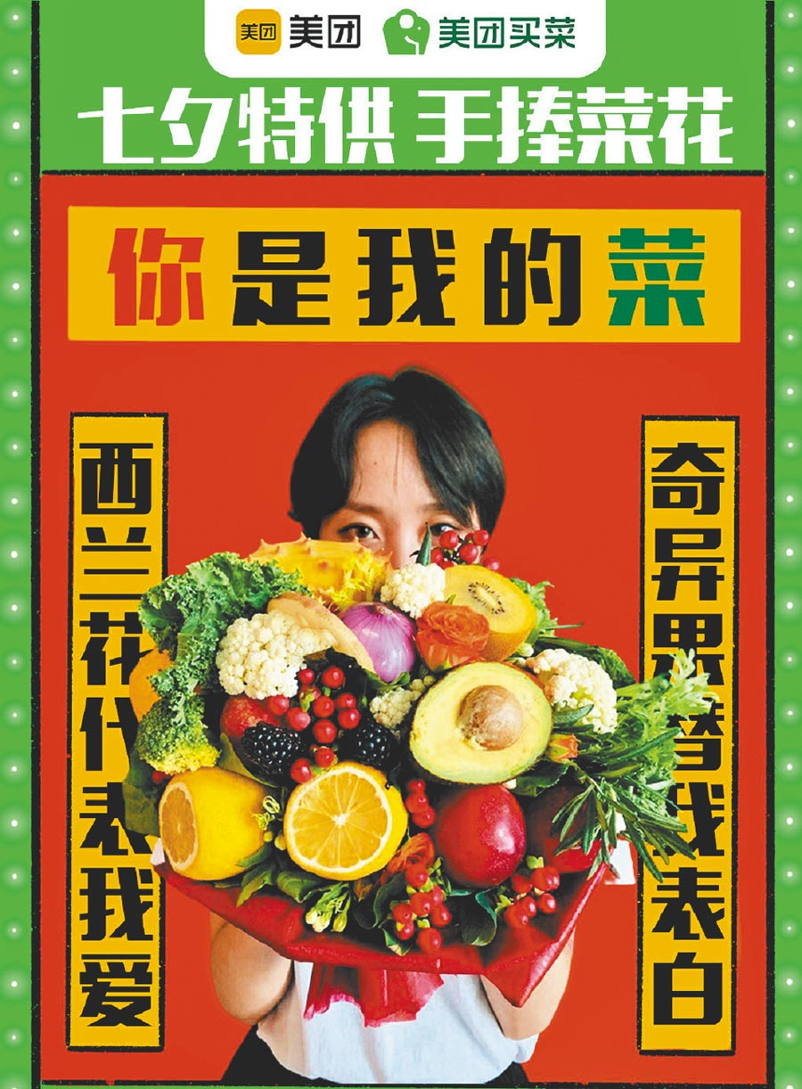 美團買菜在七夕推出蔬果做成的捧花促銷。(取自微博@美團買菜)