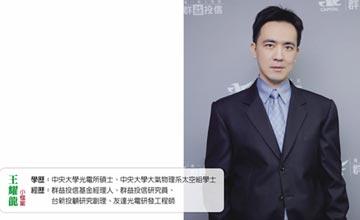 群益馬拉松基金經理人 王耀龍打破窠臼 用智慧選股