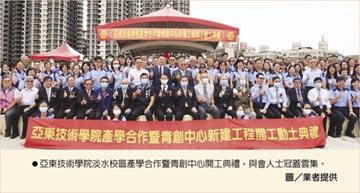 亞東技術學院淡水校區產學合作暨青創中心 開工