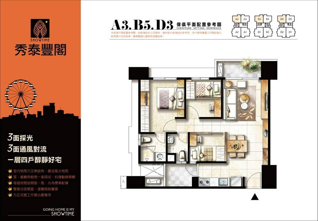 秀泰豐閣A3、B5、D3戶傢配圖