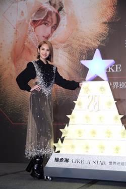 楊丞琳收老公簡訊「七夕快樂」 5個月沒見崩潰  「我忘記自己結婚了」