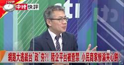 網路大逃殺台「政」夯?!陸企平台被查禁 小民商店慘淪夾心餅!