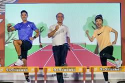 陳傑、Lulu領銜 109年度國民體育日啟動