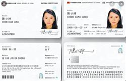 數位身份證爆黑幕? 徐國勇收到檢舉信