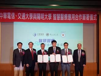 《通信網路》中華電+交大+陽明 用5G打造智慧醫院