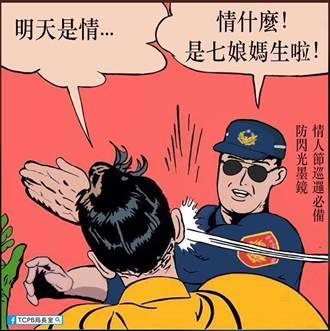 情人節警察局粉專發賞巴掌圖片惹議  中市警:會更審慎考量