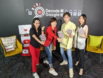 Google解密》YouTube演算法原理與神秘黃標政策