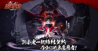 熱血冒險の忍者卡牌RPG手遊《忍者契約》事前登錄啟動 公開兩大王牌資訊 預約再送稀有SSS龍影之刃