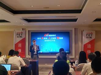 遠傳「5G應用領航」研討會 跨業跨域深度交流