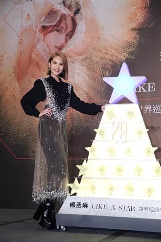 杨丞琳收老公简讯「七夕快乐」 5个月没见崩溃  「我忘记自己结婚了」