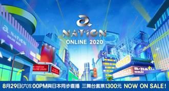 愛爾達線上直播《a-nation online 2020》 天后濱崎步、倖田來未領軍開唱