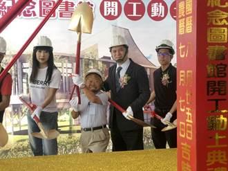 七夕小情人禮物 新北首座兒童圖書館動土 明年啟用