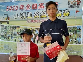 全國高爾夫小明星公益邀請賽 為東台灣高球扎根