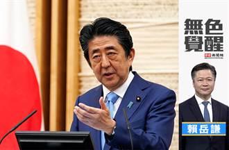 無色覺醒》賴岳謙:安倍健康亮起紅燈?日本政壇接班風暴?