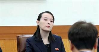 北韓政局有變化?南韓國防部長:金與正應已掌控核心權力機關