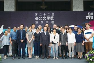 第22屆臺北文學獎頒獎