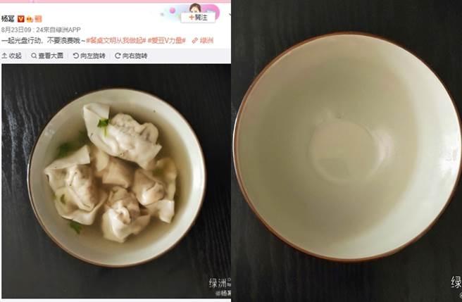 楊冪曬早餐菜單讓網友傻眼。(圖/翻攝自楊冪微博)