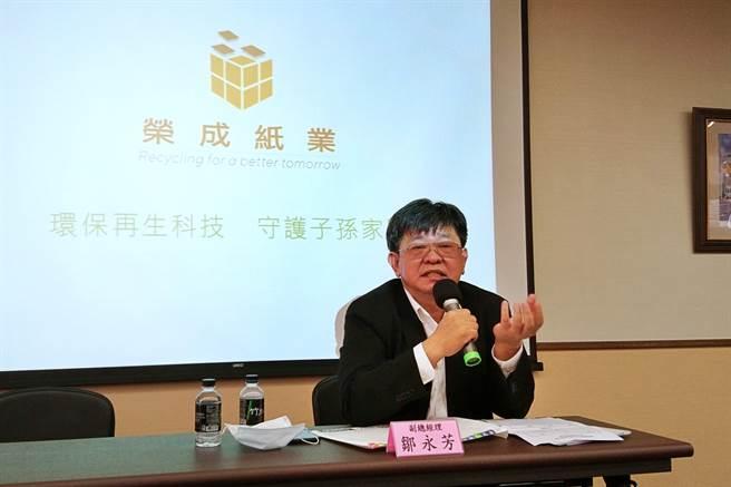 工紙大廠榮成25日應邀召開法說,圖為財務長暨發言人鄒永芳。(記者林資傑攝)