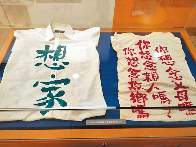 2017年10月,「兩岸交流30周年展」展出當年老兵身穿寫著「想家」字樣的衣服。(資料照片)