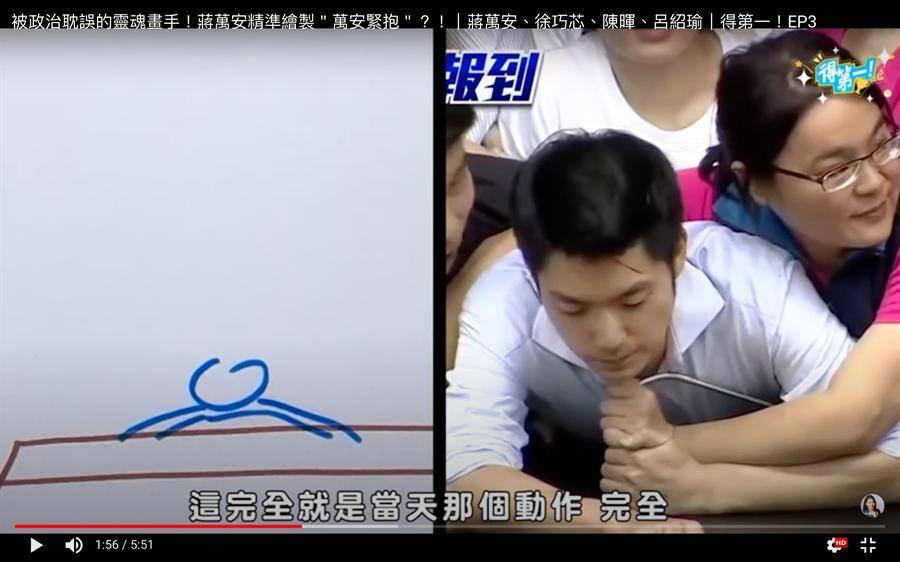 國民黨立委蔣萬安參加北市議員徐巧芯「得第一」網路節目,大展畫畫天份,畫出萬安緊抱被秒猜。(擷自網路)