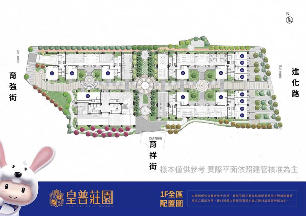 皇普莊園1樓平面圖