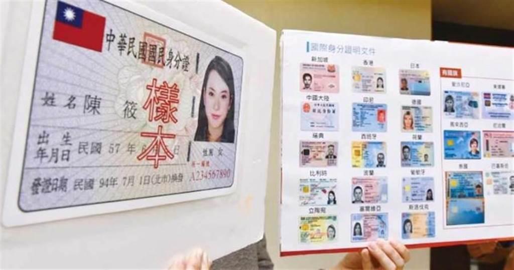 男子變造身分證,裝小、裝單身與女子交往,被依違反戶籍法起訴。(中時資料照)