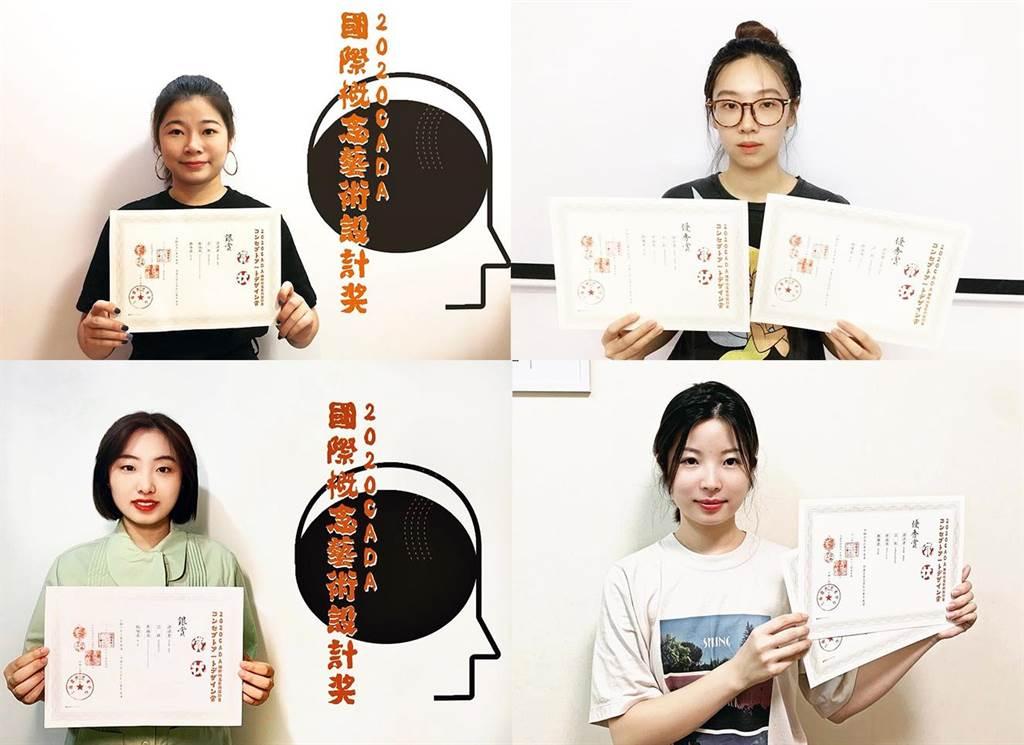 龍華科大文創系4位大陸學位生,參加2020 CADA國際概念藝術設計獎表現出色。(校方提供/賴佑維桃園傳真)