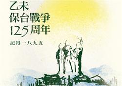 紀念乙未戰爭125周年 知名音樂家及詩人共譜〈幾多光年〉