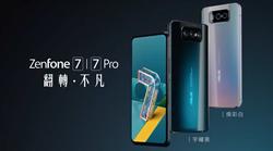 華碩ZenFone 7/7 Pro搭載翻轉三鏡頭 價格21990元起