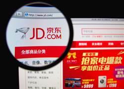 京東股價漲逾7% 市值破1兆港元創歷史新高