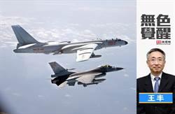無色覺醒》王丰:海峽中線成空戰場?擦槍走火引區域戰?