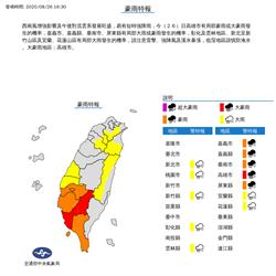 中南部暴雨狂炸 氣象局20時啟動劇烈豪雨作業