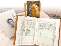 呂赫若106歲冥誕 長子捐日記手稿