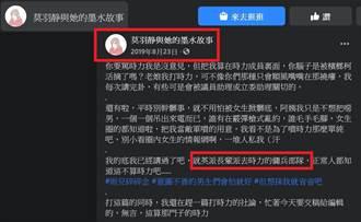 錄音帶爆料粉專遭掀底 PTT:恐是英靈戰士報復黃國昌打私菸案