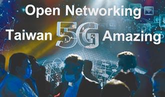 捍衛網安 台美發布5G共同宣言