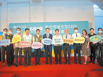 SBIR助竹市中小企業 產值年增6450萬