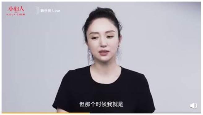 董璇感嘆昔日遺憾。(圖/取材自新世相微博)