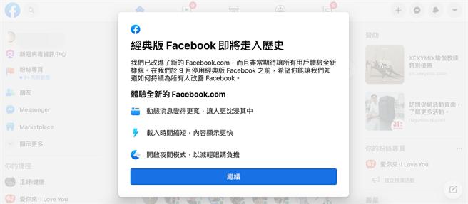 進入登入電腦版Facebook,會跳出經典版Facebook介面將退場的提示。(摘自Facebook)