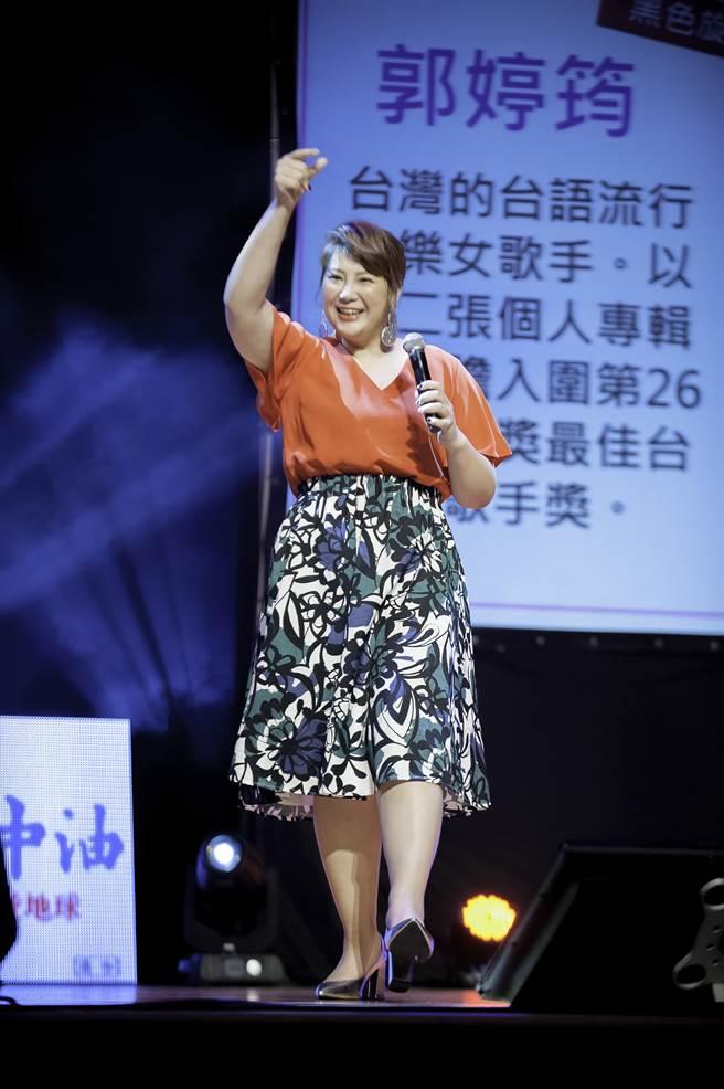 黑色炫風郭婷筠展現唱將風格。(旺旺文教基金會提供)