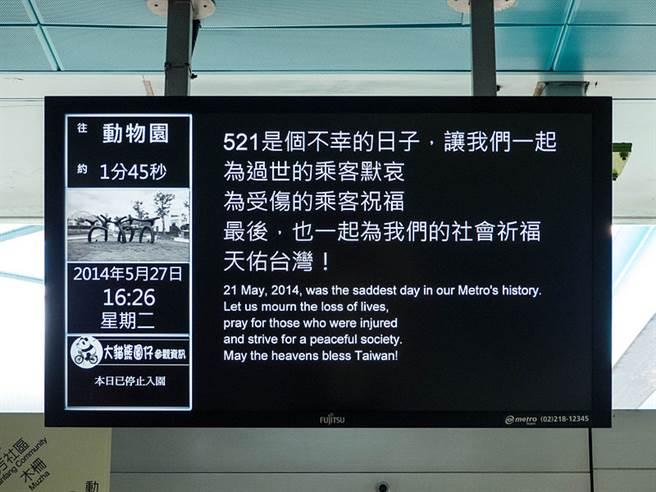 台北捷運也為大屠殺事件發起默哀,並在所有的月台電視上,以黑底白字畫面播出無聲卡:「521是個不幸的日子,讓我們一起為過世的乘客默哀,為受傷的乘客祝福」。(玄史生攝)
