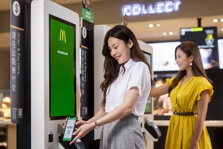 麥當勞攜手LINE Pay 推專屬優惠最高享10%回饋 - 財經